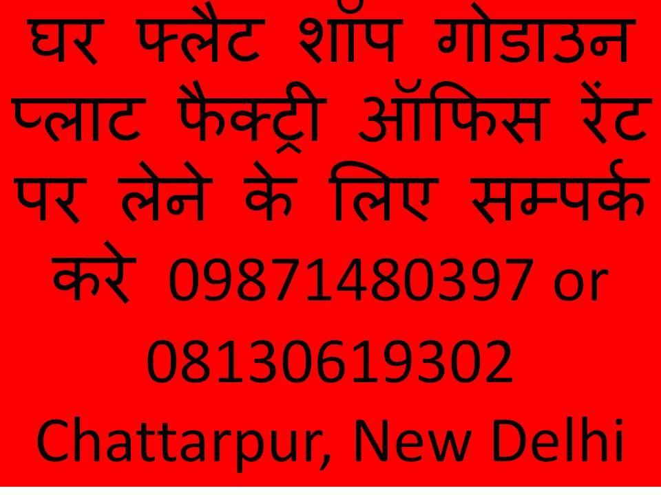 Independent House for Rent 550 Sq. Yards at Gurgaon, Baldev Nagar