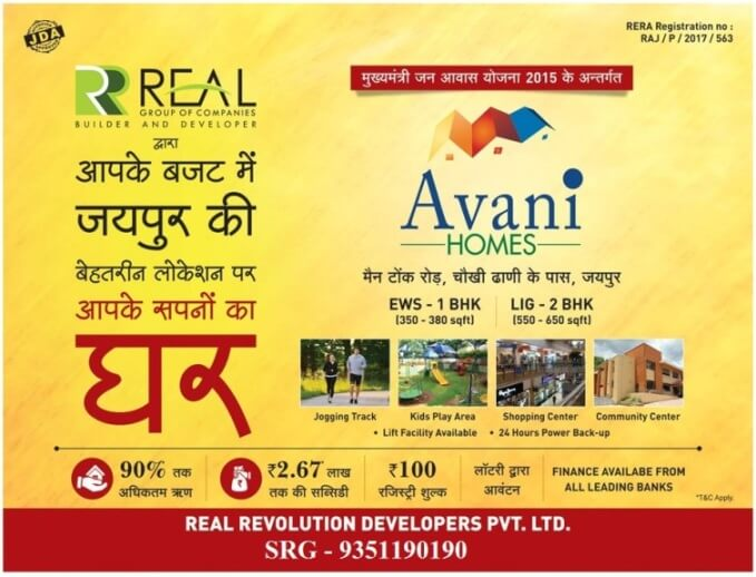 JDA approved residential property located on tonk road scheme under CM aawas Yojna